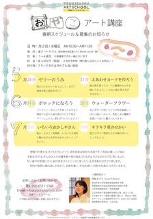 募集チラシ春期2017.jpg